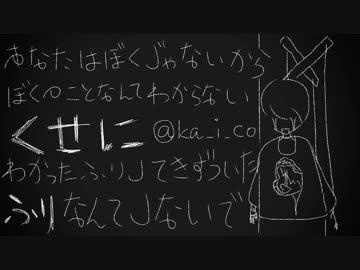 蚕-kaico-【あなたはぼくじゃないからぼくのことなんてわからないくせにわかったふりしてきずついたふりなんてしないで】