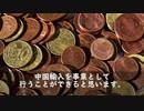 中国輸入の利益目安 ‖ 事業として成立させるには