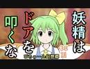 【ぴちゅーん幻想郷】38・妖精はドアを叩くな【東方アニメ】