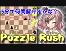 駄弁るささら「なんでみんなチェスやらんの?」【CeVIO雑談?】