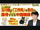 玉川徹さんは告白し、朝日新聞記者は「報復」を予告していた。露骨すぎる中国ファーエイ擁護|みやわきチャンネル(仮)#301