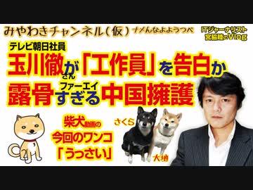 "Toru Tamagawa confessed, and the Asahi newspaper reporter foretells ""retaliation."""
