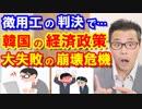 韓国の徴用工問題の判決で韓国政府が恐怖の対策!経済の失敗で崩壊危機!衝撃の理由と真相に日本と世界は驚愕!海外の反応【KAZUMA Channel】