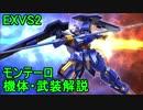 【EXVS2】モンテーロ 機体・武装解説