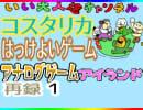 【コスタリカ】いい大人達のアナログゲームアイランド(11/'18) 再録 part1