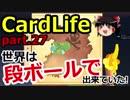 【CardLife】ザ・ゆっくり段ボール生活part.27