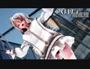 【MMD艦これ】ZaraとPolaでアスノヨゾラ哨戒班 折岸みつコスプレローアングルVer....