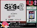 Sa・Ga2 秘宝伝説 モンスター縛りRTA_2時間5分59秒40_Part1/4