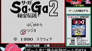 Sa・Ga2 秘宝伝説 モンスター縛りRTA_2時