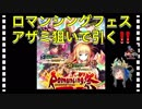 【ロマンシングサガ  リユニバース】クリスマスガチャ(ロマ...
