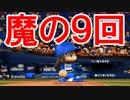 【ゆっくり実況】最弱投手でマイライフpart95【パワプロ2017】