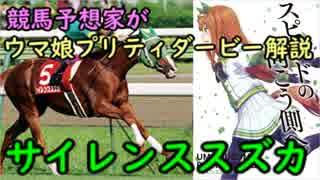 【ウマ娘プリティダービー】キャラクターのモデルになった競走馬をゆっくり解説【サイレンススズカ編】