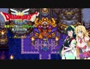【DQ3】豪傑マキと優しいずんちゃんの魔王討伐の旅 Finale【VOICEROID遊劇場】