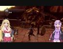 【ゆかり】電脳将校ゆかりとマキのダークソウルリマスター第12話前編【マキ】