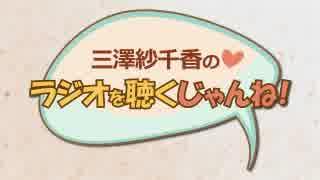 三澤紗千香のラジオを聴くじゃんね! 2018
