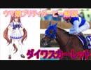 【ウマ娘プリティダービー】キャラクターのモデルになった競走馬をゆっくり解説【ダイワスカーレット編】