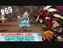【HEROIC実況】おみくじボウケンシャーが行く世界樹の迷宮X【Part.69】