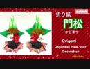 【折り紙】立体☆門松☆お正月☆