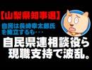 【山梨県知事選】自民が長崎幸太郎氏を擁立も・・・自民県連相談役らは現職支持で波乱