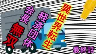 【2/2】トラックに轢かれて異世界の経済団体会長になったから現代の知識で無双する。