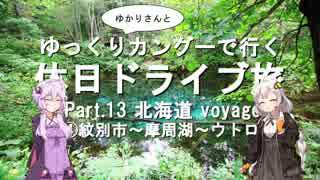 【車載】ゆっくり(ゆかりさんと)カングーで行く。休日ドライブ旅 ~part.13 北海道 voyage ④紋別市~摩周湖~ウトロ