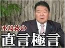 【直言極言】草莽の正念場、グローバル化し堕落した自民党を叩き直す![桜H30/12/14]