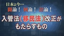 【討論】入管法(移民法)改正がもたらすもの[桜H30/12/15]