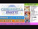 歌姫楽園 side C カタログ