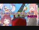【Planet Coaster】 ウナきりランドを作ろう!!! Part4 ~ウナきりランドの実情~ 【VOICEROID実況】 【東北きりたん実況】【音街ウナ実況】