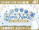 【会員限定動画|おまけタイム #61】 優木かな KANANOTE on the radio