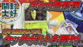 【開封大好き】ポッ拳TAGカード買ってきた