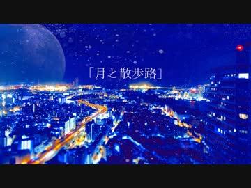 月と散歩路/茶太