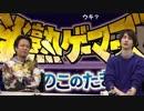 【ナウマン】~半熟GAMERSかずのこのたまご~#90【大須昌】 4/4
