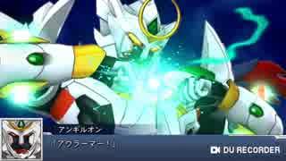 【新作スパロボDD】「アンギルオン」戦闘