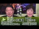 【ch北海道】「祈りと心の団結へ」北海道の全神社が起った日...