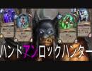 【ハンターを極める】キンクラの人part145【Hearthstone】