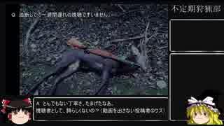 (ゆっくり実況)不定期狩猟部part35