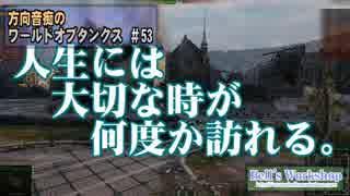 【WoT】 方向音痴のワールドオブタンクス Part53 【ゆっくり実況】