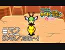 【実況】全386匹と友達になるポケモン不思議のダンジョン(赤) #32【046/386~】