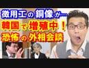 韓国の徴用工判決が河野外相の恐怖発言で絶対危機!衝撃の理由と真相に日本と世界は驚愕!海外の反応『政治は関係ないだろ!』【KAZUMA Channel】