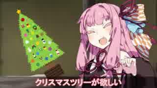 クリスマスツリーが欲しい【VOICEROID劇場】