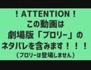 【※劇場版ネタ】悟空とベジータ+αで明星ギャラクティカ【DBMMD】