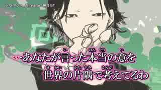 【ニコカラ】ラストダンス〈Eve×初音ミク〉【on_v】