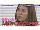 ゴッドタン 2018/12/15放送分 松丸野呂朝日プロデュース王決定戦