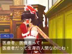 【蘇る逆転クッキー☆裁判】逆転ターミナル
