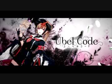 【 Uvel code 】 I tried singing ver.Gero