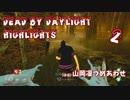 【Dead by Daylight】(ほぼ)山岡凜ハイライト集 #2