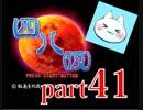 【四八(仮)】あの伝説のクソゲーに魂を捧げる【実況】 part41