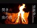 【作業用BGM】焚き火と虫の音 前編