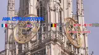 ANAビジネスクラスで行くヨーロッパの旅 T